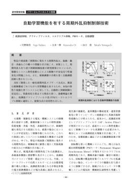 明電時報 2013 No.4 Vol.341
