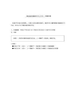 株式会社森林テクニクス 行動計画