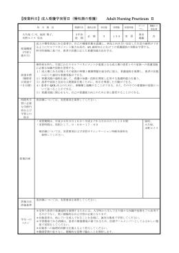 【授業科目】成人看護学実習Ⅱ(慢性期の看護) Adult Nursing