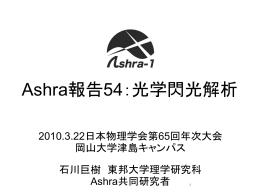 Ashra報告54:光学閃光解析