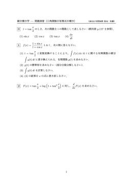 0 t = tan x 2 (1) sin x (2) cosx (3) tanx (4) dx dt 1 f(x) = 1 + sinx 1 +