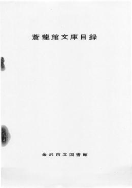 蒼龍館文庫目録 - 金沢市図書館