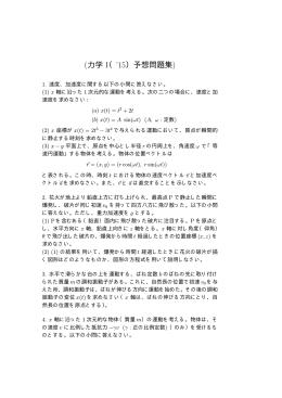 (力学 I(`15)予想問題集)