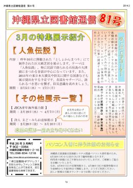 第81号(平成26年3月発行)