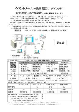 イベントメール~pdf版