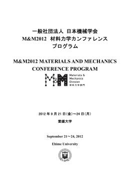 詳細講演プログラム最終版(PDF版,9月3日更新)