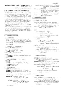 宇宙科学Ⅰ(柴田大教官) 試験対策プリント