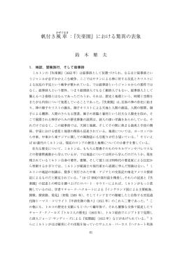 『失楽園』における驚異の表象 - 国際言語文化研究科