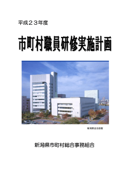 平成23年度 新潟県市町村総合事務組合