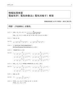 情報処理実習 電磁気学(電気映像法と電気双極子)解答