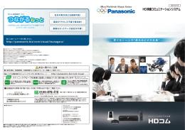 HD映像コミュニケーションシステム 0120-878-410