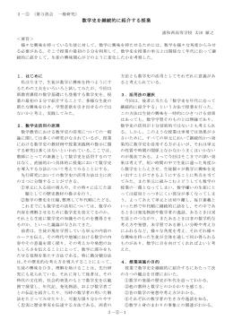 平成14年度研究発表会(数学史)