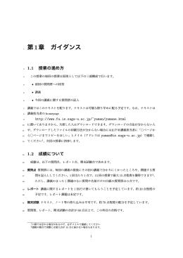 (情報のしくみ)のテキスト(PDFファイル)