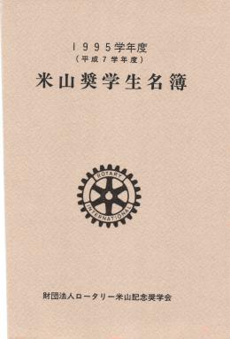 米山奨学生名簿