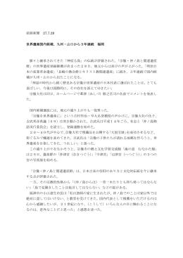 27.07.29 世界遺産国内候補、九州・山口から3年連続 福岡