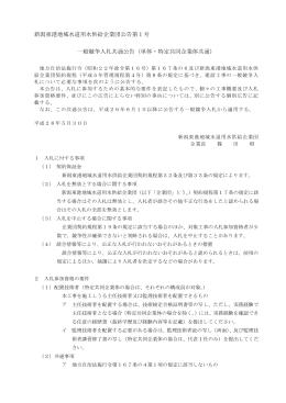 新潟東港地域水道用水供給企業団公告第1号 一般競争入札共通公告
