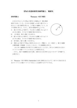 IPhO 派遣候補者訓練問題2.電磁気