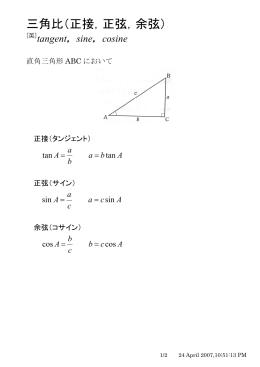 三角比(正接,正弦,余弦) tangent,sine,cosine