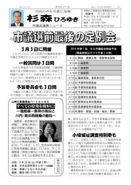 3 月 3 日に開催 一般質問は 3 日間 予算委員会も 3 日間 小坂城址調査