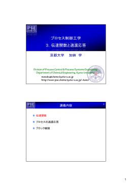 プロセス制御工学 3 伝達関数と過渡応答 3.伝達関数と過渡応答