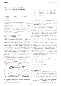 低騒音・低振動型の目荒らし工法の開発 その11 アンカー筋