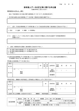 当社制定の個人情報訂正・追加・削除依頼書