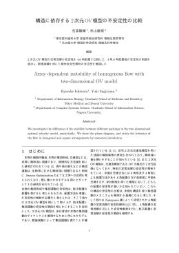 論文PDF - 名古屋大学