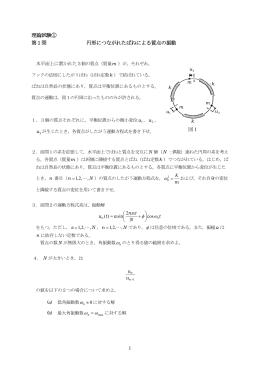 1 理論試験① 第1問 円形につながれたばねによる質点の振動 図1
