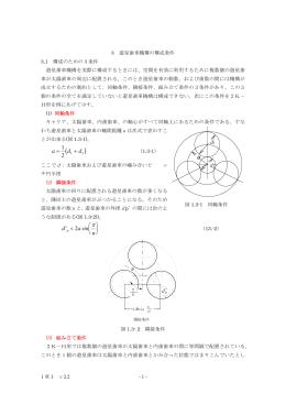 3 遊星歯車機構の構成条件