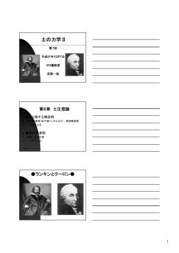 12月 7日講義資料(PDFファイル)