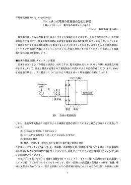 スイッチング電源の変圧器小型化の原理