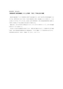 【靖国参拝】超党派議連168人が参拝 平成17年秋以来の規模