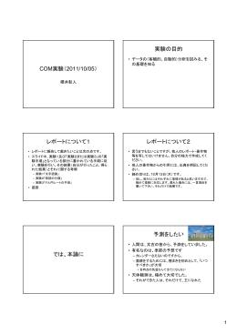 課題の説明 - 櫻井研究室