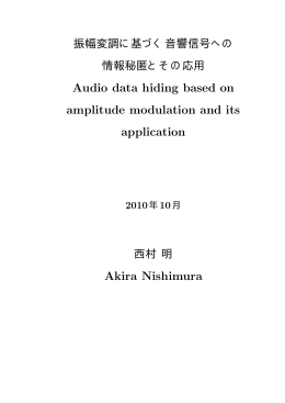 Audio data hiding based on amplitude modulation