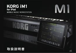 iM1 for iPad 取扱説明書