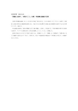 産経新聞 26.01.23 「英霊にお参り、当然のこと」台湾・李登輝元総統が支持