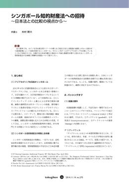 シンガポール知的財産法への招待