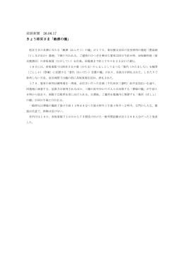 産経新聞 26.06.17 きょう桂宮さま「斂葬の儀」