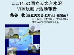 ここ1年の国立天文台水沢 VLBI観測所活動報告