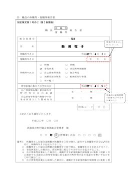 新 潟 花 子 - 新潟県市町村総合事務組合