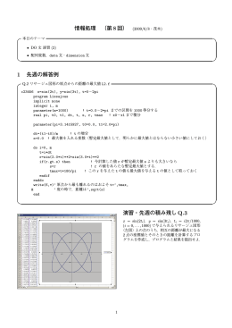 情報処理 (第8回) (2009/6/8・茂木) 1 先週の解答例 演習・先週の