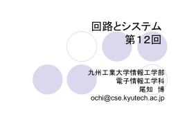 n - 九州工業大学 尾知・黒崎研究室