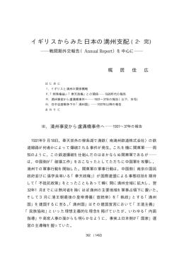 イギリスからみた日本の満州支配(2・完) ―戦間期外交報告
