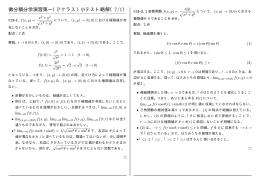 微分積分学演習第一(Pクラス)小テスト略解(7/1)