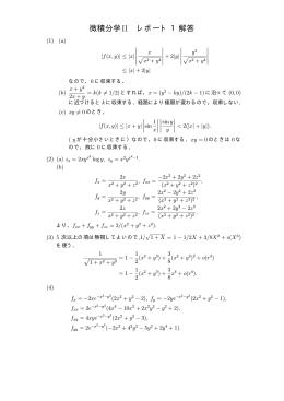 微積分学II レポート1解答