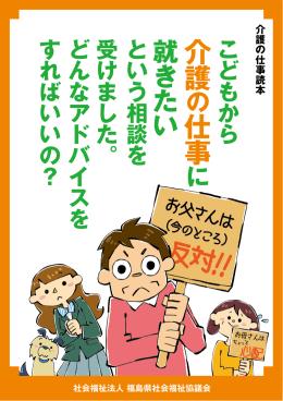 介護の仕事読本 - 福島県社会福祉協議会
