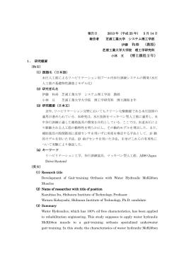 伊藤 和寿 (教授) 小林 亘 (博士課程 2 年)