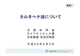 カルタヘナ法について - TOHO Univ.講座・研究室一覧サイト
