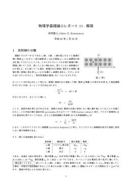 物理学基礎論Bレポート10
