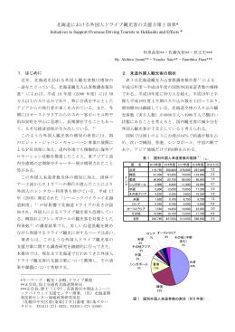北海道における外国人ドライブ観光客の支援方策と効果*
